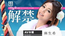 Onna Netsu Tairiku File.045 :: Nozomi Asou