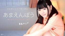 Amaenbô Vol.30 :: Kaede Aoshima