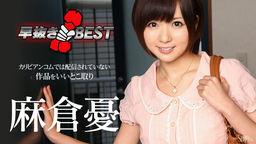 Hayanuki ASAKURA Yû BEST :: Yuu Asakura