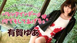 VALENTINE'S DAY wa Nandemo shite ageru :: Yua Ariga