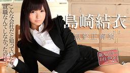 新入社員のお仕事 Vol.20 島崎結衣