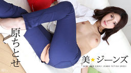 Be★JEANS Vol.25 :: Chitose Hara