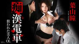 Chikan Densha - Nerawareta Bijin OL - :: Hitomi Hayama