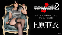 Hayanuki UEHARA Ai BEST2 :: Ai Uehara