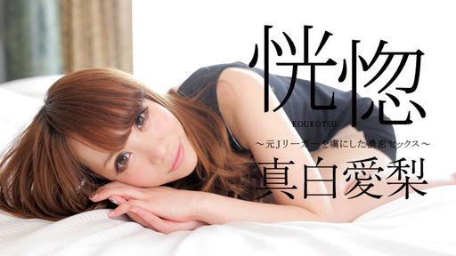 Kôkotsu - Moto J LEAGUER wo Toriko ni shita Nômitsu SEX - :: Airi Mashiro