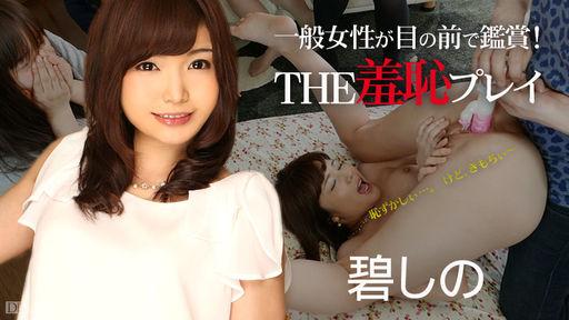 Ippan Josei ga Me no Mae de Kanshô ! THE Shûchi PLAY :: Shino Aoi
