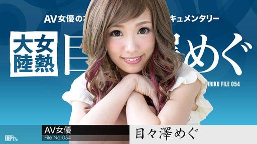 Onna Netsu Tairiku File.054 :: Megu Memesawa