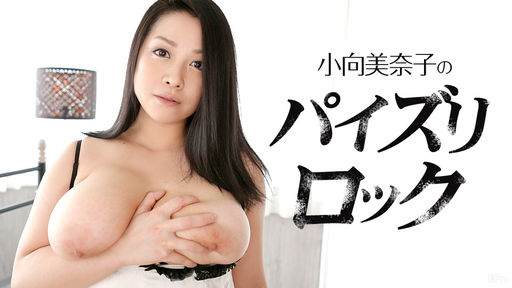 Mina no PAIZURI ROCK :: Minako Komukai