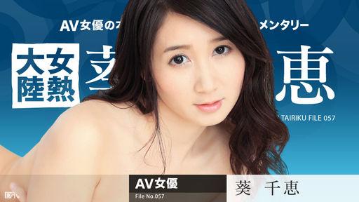 Onna Netsu Tairiku File.057 :: Chie Aoi