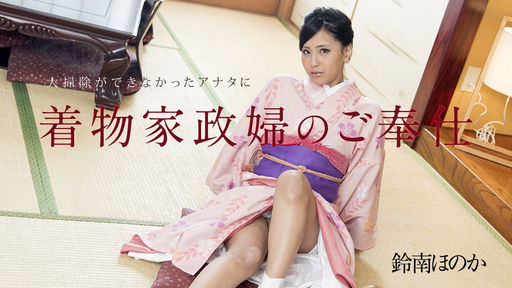 Hardcore In Kimono Honoka Suzunami