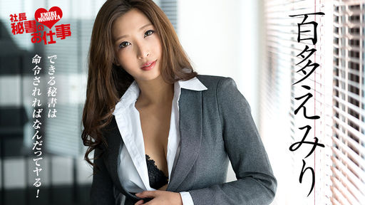 The Job Of A Secretary Vol.10 Emiri Momota