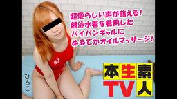 ひろこ:超愛らしい声が萌える!競泳水着を着用したパイパンギャルにぬるてかオイルマッサージ!:本生素人TV【ヘイ動画】
