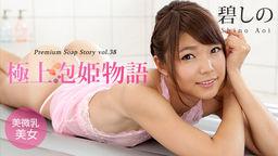 極上泡姫物語 Vol.38 碧しの