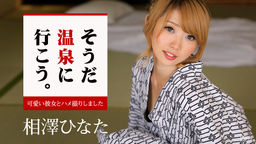 そうだ温泉に行こう。〜可愛い彼女とハメ撮りしました〜 相澤ひなた