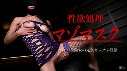 性欲処理マゾマスク 〜乳首を強く引っ張ってぇ〜 性欲処理マゾマスク 07号
