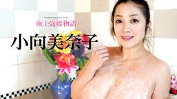 고무 카이 미나코 극상 거품 공주 이야기 Vol.40