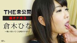 THE 未公開 〜喉オナホ3〜 倉木ひな