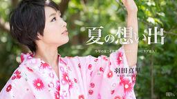 夏の想い出 Vol.10 羽田真里