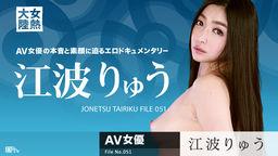 女熱大陸 File.051 江波りゅう