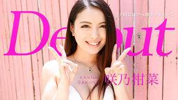 Debut Vol.33 〜イク時にはアへ顔ダブルピース〜 咲乃柑菜