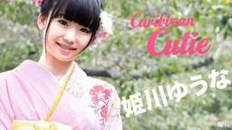 カリビアンキューティー Vol.30 姫川ゆうな