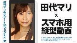 縦型動画 006 〜田代マリのデザートはフェラチオ〜 田代マリ