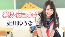 学校へ行こうよぉ〜  姫川ゆうな