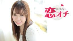 恋オチ 〜AV女優に憧れてこの業界にはいりました〜  神田るな