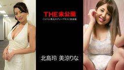THE 未公開 〜パイパン熟女のディープキスと放尿娘〜 北島玲 美涼りな