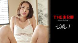 THE 未公開 〜おしっこ我慢大会〜 七瀬リナ