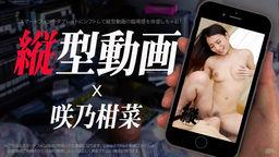 縦型動画 022 〜いまどき女子は顔面騎乗位が止められない〜 咲乃柑菜