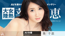 The Continent Full Of Hot Girls: File.057  Chie Aoi