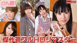 さきこ 他:【ガチん娘!】傑作選フルHDリマスター Vol.3:ガチん娘【ヘイ動画】