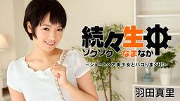 続々生中〜ショートヘア美少女とパコりまくり!〜
