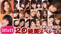ガチンコ中出し20時間スペシャル Part7|桜, 他