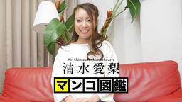マンコ図鑑 清水愛梨 清水愛梨