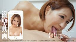 縦型動画 044 〜パイズリフェラ乳首攻めの快感ループ〜 枢木みかん