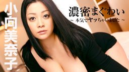 Sweet Real Sex Minako Komukai