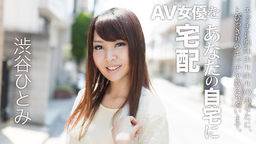 AV女優をあなたの自宅に宅配!6  渋谷ひとみ