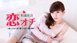 Fall In Love: Hard And Soft  Kanon Sugiura