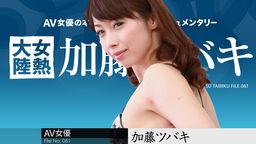 女熱大陸 File.061|加藤ツバキ[S級女優]<カリビアンコム>
