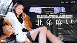 極上セレブ婦人と運転手 特別編 北条麻妃