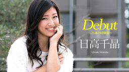 Debut Vol.47 〜21歳の経験値〜  日高千晶