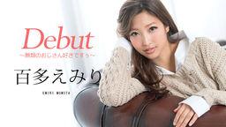 Debut Vol.48 〜無類のおじさん好きですぅ〜  百多えみり