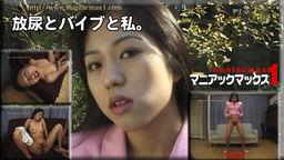 放尿とバイブと私。 : 愛川香織 : マニアックマックス1【ヘイ動画】