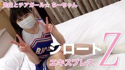 ちーちゃん:先生とチアガール☆:シロートエキスプレスZ【ヘイ動画】