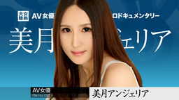 The Continent Fulling Of Hot Girls, File.062   Angelia Mizuki