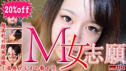 ガチん娘|【ガチん娘! 2期】 M女志願16|菜々緒|素人