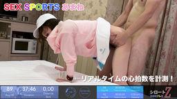 SEX SPORTS : あまね : シロートエキスプレスZ【Hey動画】