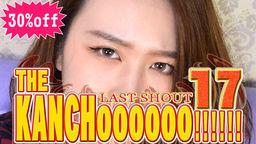 ガチん娘|THE KANCHOOOOOO!!!!!! スペシャルエディション17|カレン 他|素人